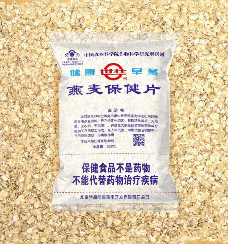 图片来源:中国农科院世壮官方淘宝店<br>