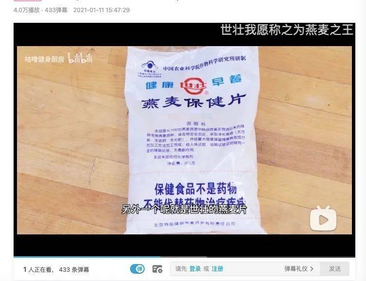 Bilibili上健身博主推荐世壮燕麦片,图片来源:Bilibili@咕噜健身厨房