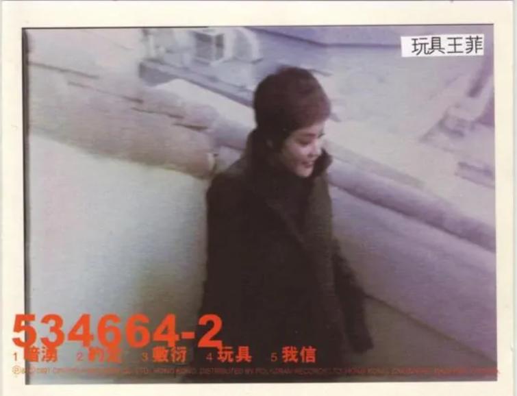 ▲ 王菲1997年发行的唱片《玩具》的封套上,正是她怀着窦靖童初为人母的样子<br>