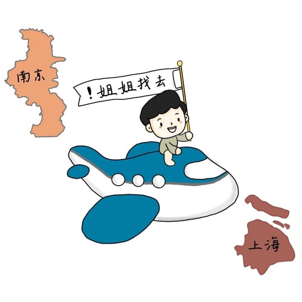 我经常往返于南京和上海丨图源:自制