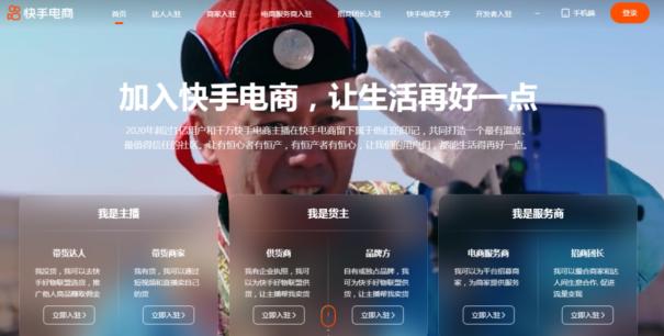 短视频平台对于电商的布局无疑是其寻求增长的战略重点 来源:kwaishop.com<br>