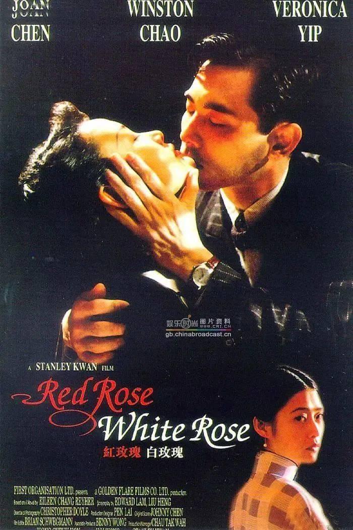 1994年《红玫瑰与白玫瑰》电影海报。<br>