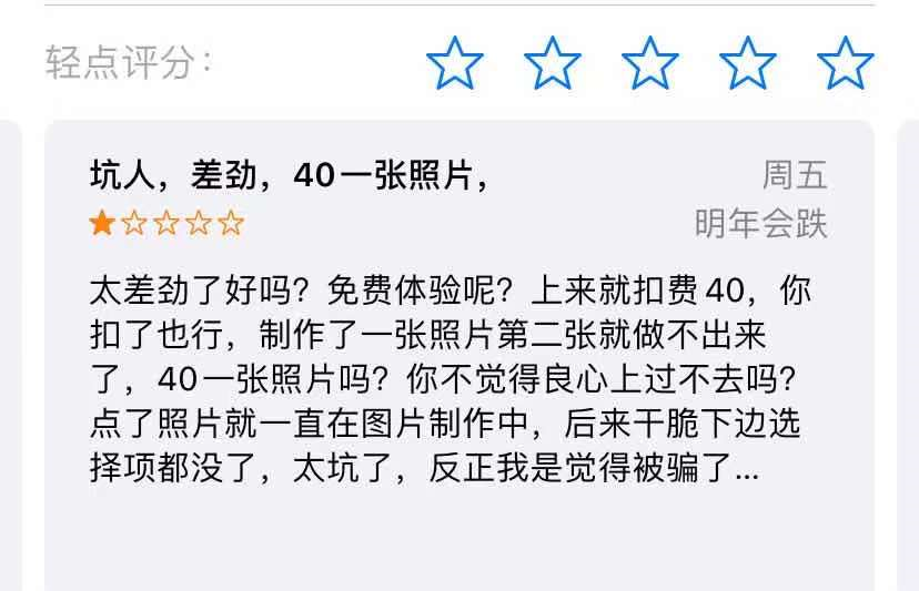 AppStore中的网友评价<br>