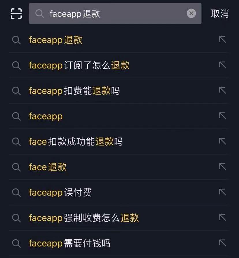 faceapp退款搜索<br>