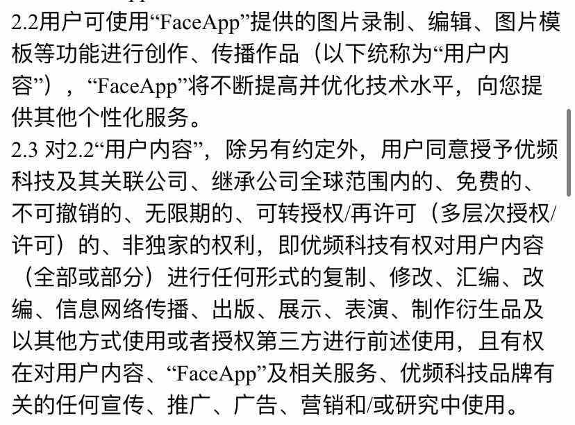 faceapp的用户协议<br>